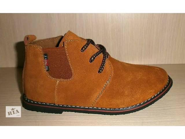 Замшевые детские ботинки, очень стильные. Размеры 26-31- объявление о продаже  в Киеве