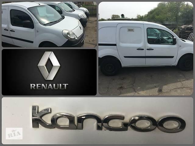 бу Б/у Другие запчасти Renault Kangoo II new Рено Кенго Кангу 2008-2017 г.г. в Ровно