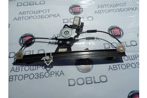 б/у Стеклоподьемники Fiat Doblo