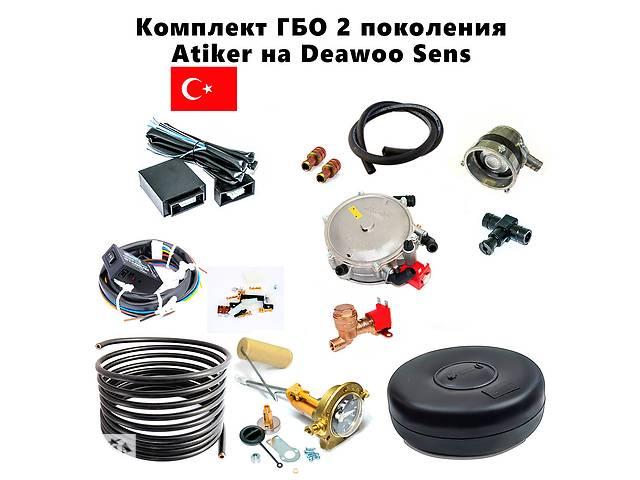 бу Комплект ГБО 2 поколения на Atiker Daewoo Sens (сенс)   в Киеве