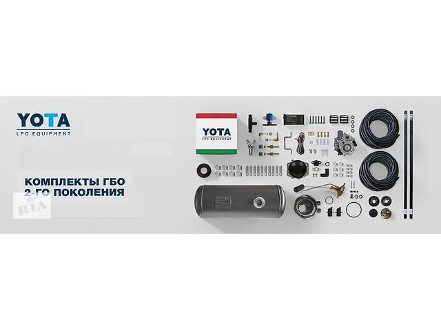 продам Комплект ГБО 2 поколения  на легковые авто. Комплекты ИТАЛИЯ бу в Харькове