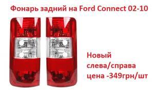 Нові ліхтарі задні Ford Transit Connect