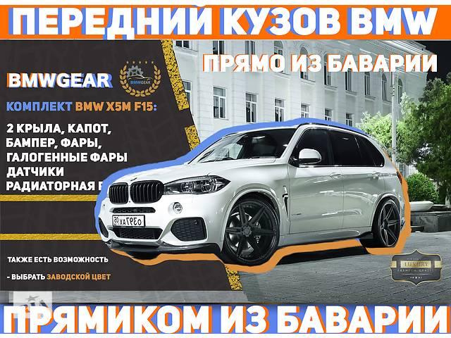 бу Передняя часть кузова для BMW X5 M F15 / BMW X5 F15 в Києві