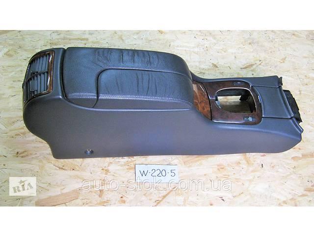 купить бу Подлокотник Mercedes W220 S-Class 2003 г.в. в Хмельницком
