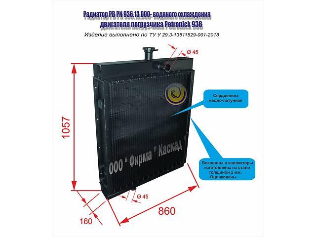 Радиатор водяной погрузчика Petronick 936- объявление о продаже  в Мариуполе