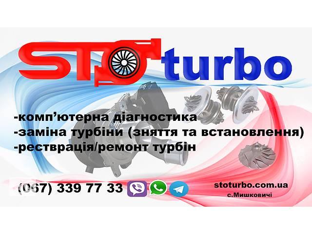 бу Реставрація турбін Капітальний ремон заміна картриджу в Тернополе