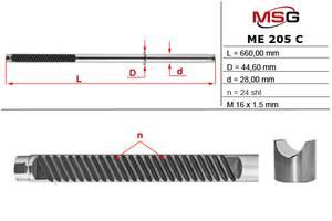 Шток кермової рейки з ГУР MERCEDES E W 210 1995-2002 MSG ME205C