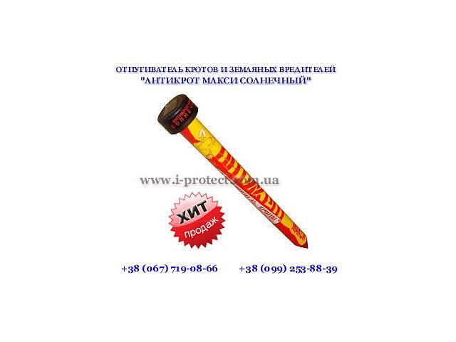Защита от вредителей на приусадебном участке «Антикрот Макси солнечный»- объявление о продаже  в Вознесенске