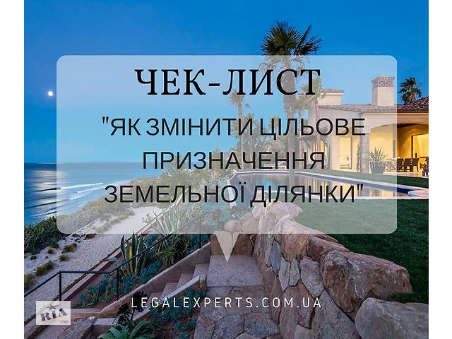 купить бу Земельные вопросы Украина в Львовской области