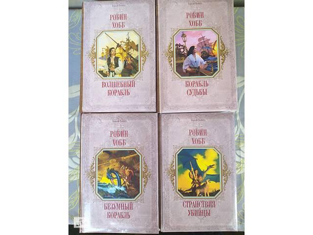 продам  Робин Хобб Волшебный корабль Серия короли фентези фантастики бу в Запорожье