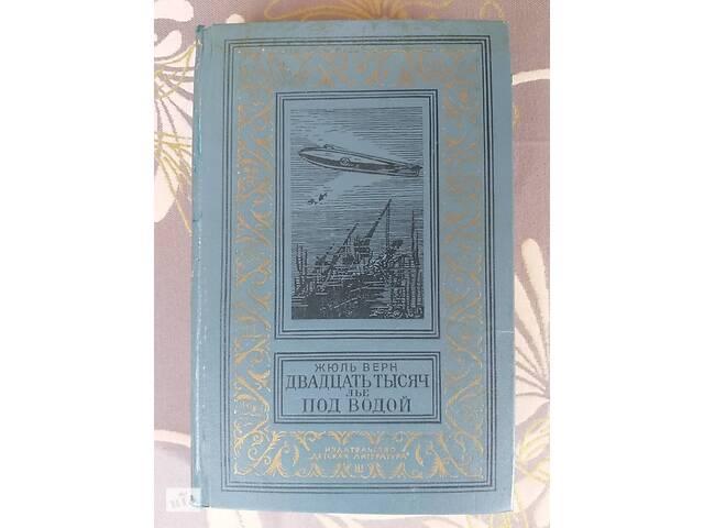 продам Жюль Верн  Двадцать тысяч лье под водой БПНФ библиотека приключений фантастики бу в Запорожье
