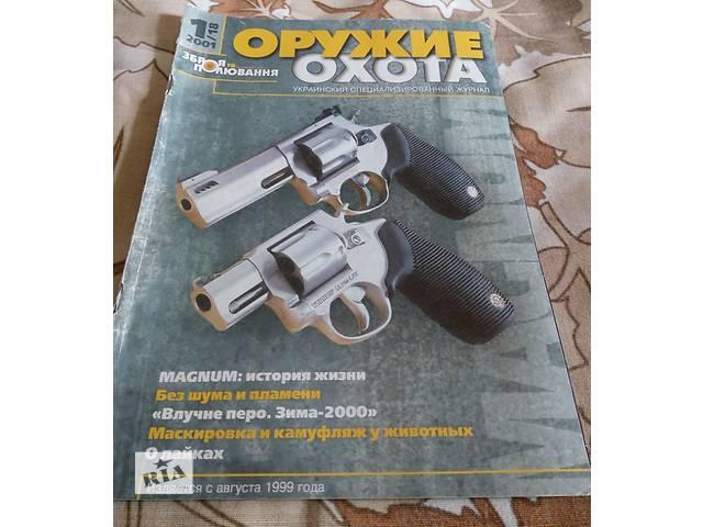 бу Журналы ОРУЖИЕ И ОХОТА в Киеве