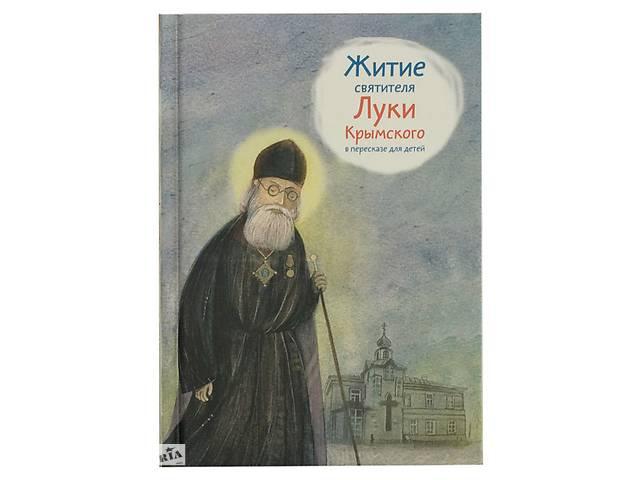 продам Житие святителя Луки Крымского в пересказе для детей. Веронин Тимофей бу в Киеве