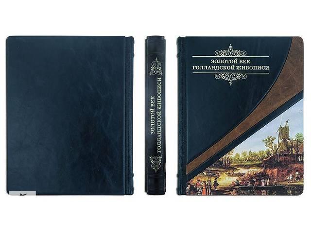 бу Книга подарочная BST 860352 205х265х32мм Золотой век голландской живописи в Дубно