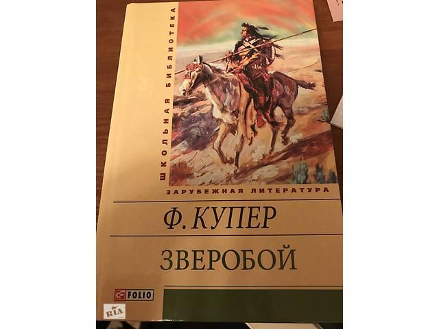 бу Звіробій Фенімор Купер в Києві