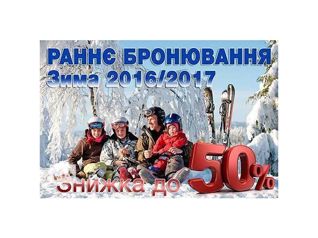 купить бу Зимний отдых 2016-2017гг!  в Украине