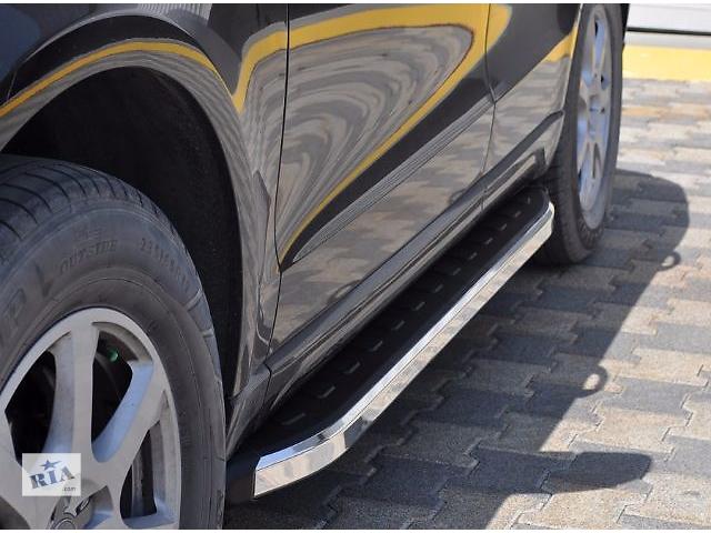 Алюминиевые подножки, пороги, обвес - на все авто.- объявление о продаже