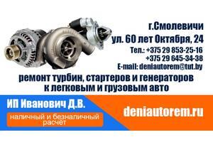 Ремонт турбин, стартеров и генераторов