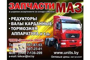 МАЗ 631208