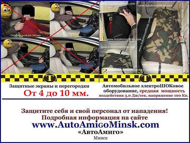 купить бу !Новинка! Защитные экраны от нападения сзади для – ТАКСИ  в Украине
