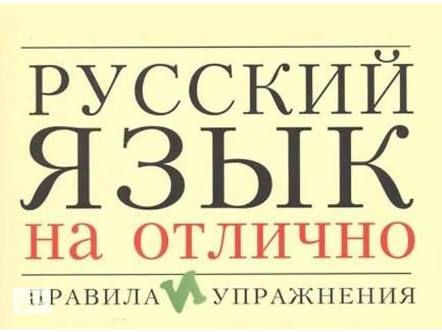 Репетитор по русскому языку  для 5 - 11 кл, подготовка к ЦТ.- объявление о продаже  в Бресте