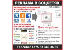 Размещение объявлений в соцсетях и на бесплатных досках объ