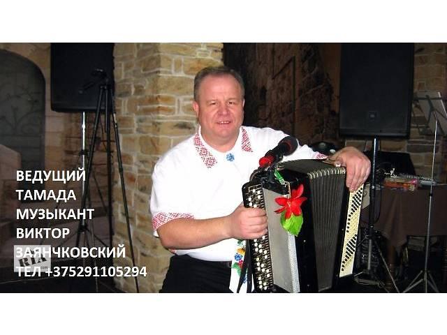 Ведущий и тамада поющий DJ баянист на свадьбу юбилей. Березино- объявление о продаже  в Минске
