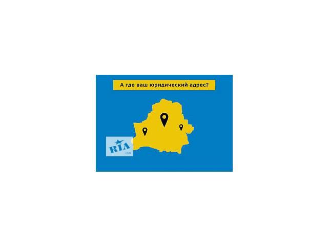 смена юр адреса в Жодино- объявление о продаже   в Украине