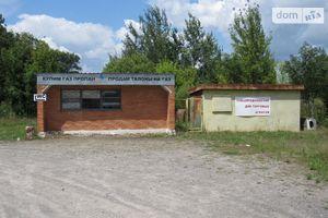 Куплю коммерческую недвижимость в Литине без посредников