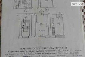 Куплю кімнату Львівської області