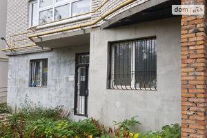 Куплю офис на Тернопольской Хмельницкий