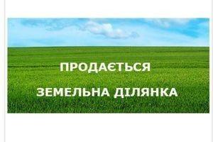 Продается земельный участок 1.2 соток в Львовской области