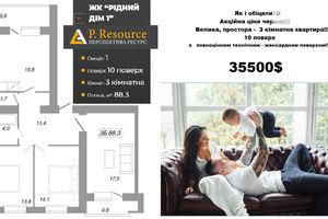 Продается 3-комнатная квартира 88.3 кв. м в Тернополе