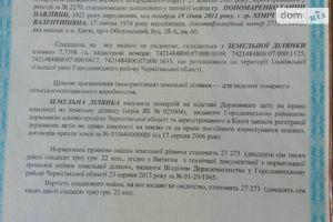 Продается земельный участок 2.74 соток в Черниговской области