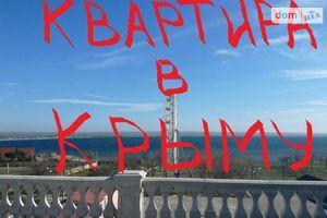 Квартири в Черноморському без посередників