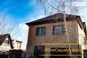 Куплю нерухомість на Верхоянській Дніпропетровськ