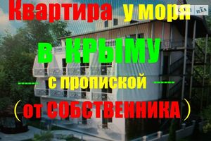 Куплю нерухомість на Гагаріній Сімферополь